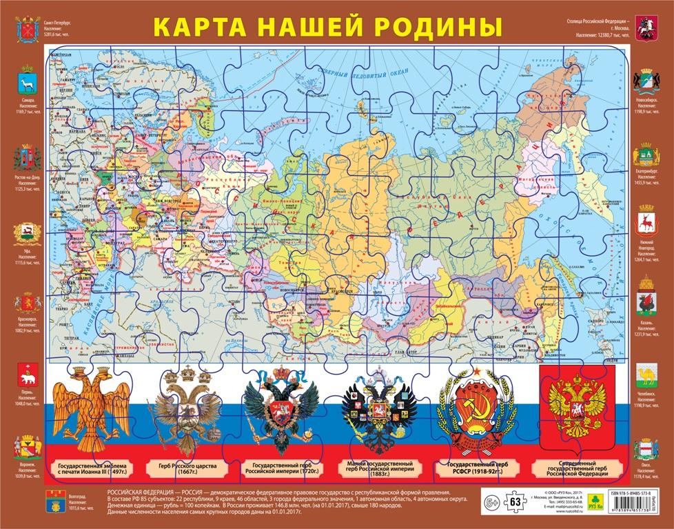 Карта нашей Родины. Детский пазл на подложке(36х28 см, 63 эл.)