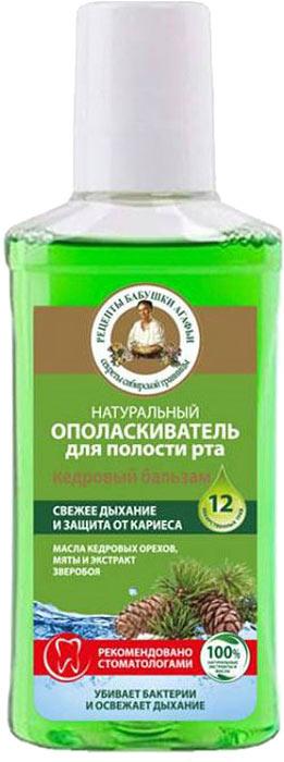 Рецепты бабушки Агафьи Ополаскиватель 100% натуральный для полости рта Кедровый бальзам, 250 мл