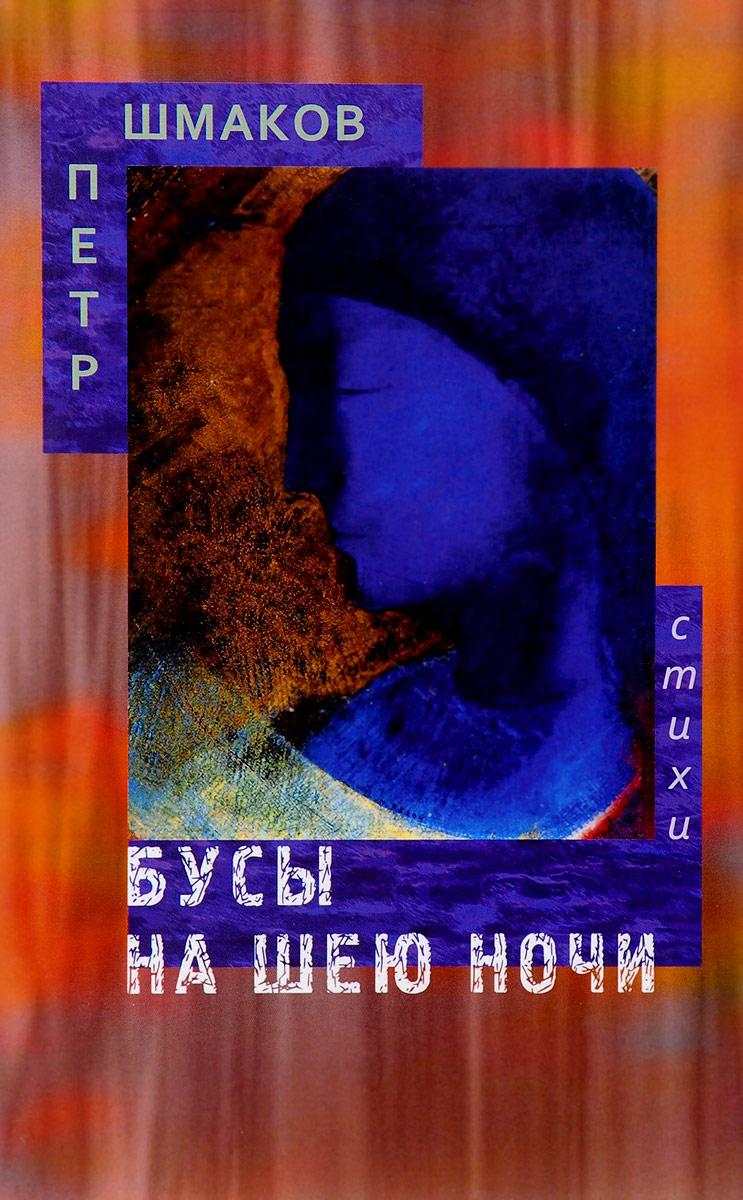 Петр Шмаков Бусы на шею ночи пластиковая вагонка в харькове
