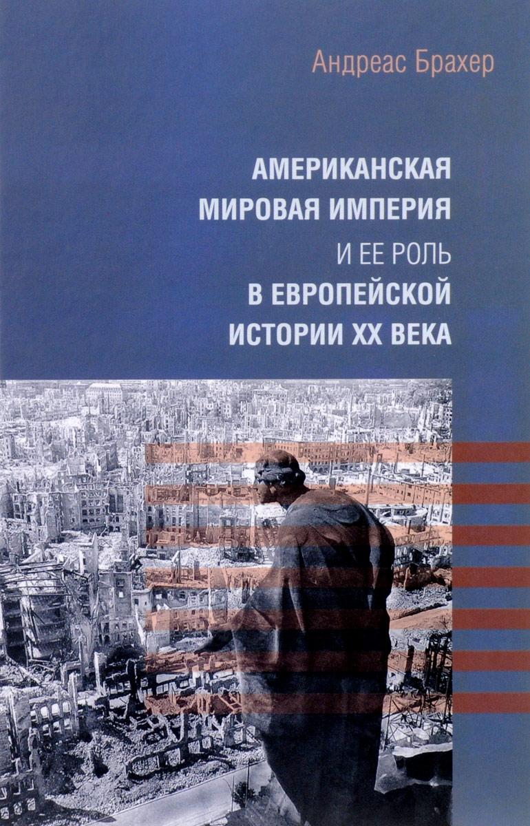 Американская мировая империя и ее роль.... Андреас Брахер