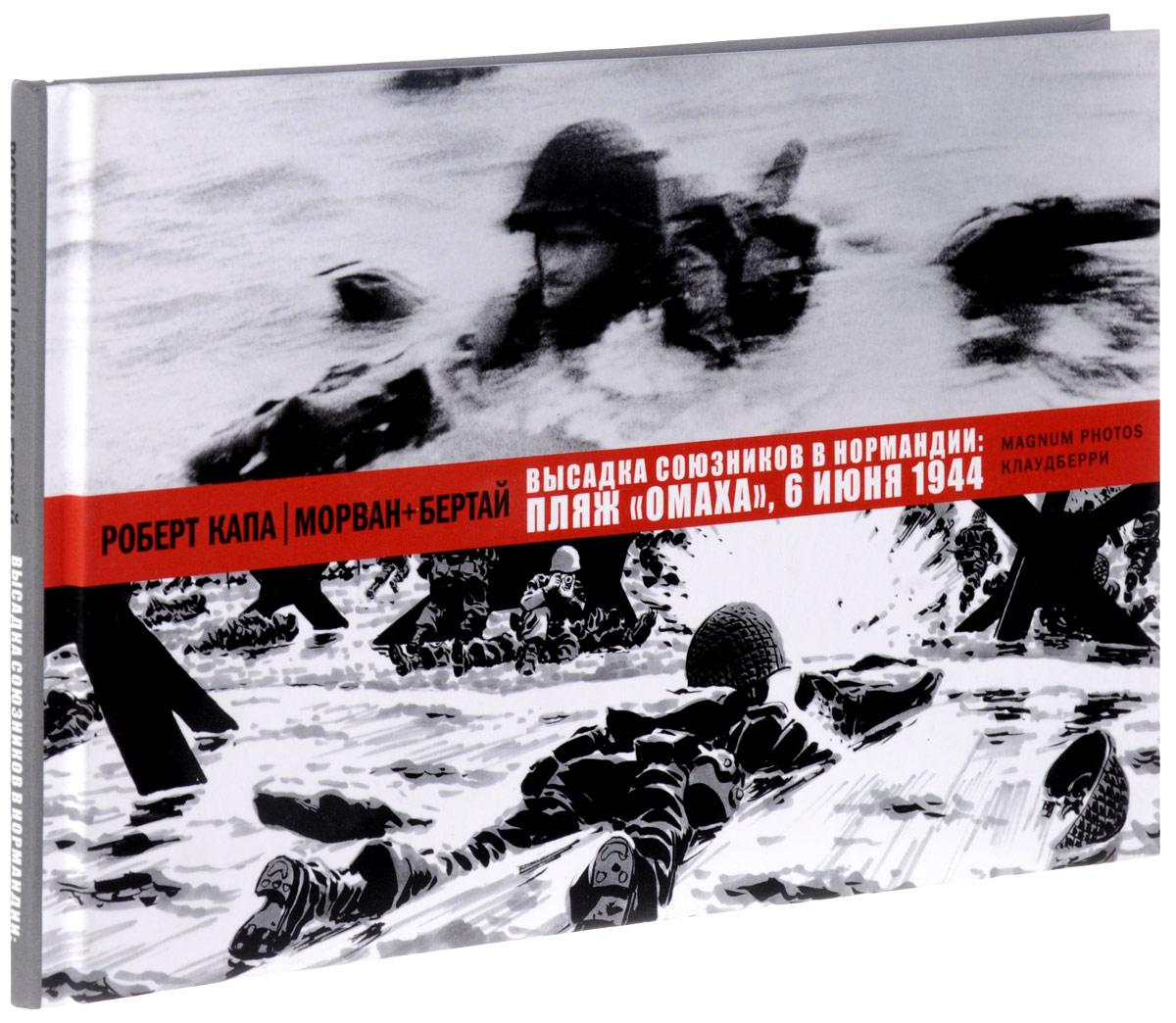 Zakazat.ru Высадка союзников в Нормандии. Пляж Омаха. Роберт Капа