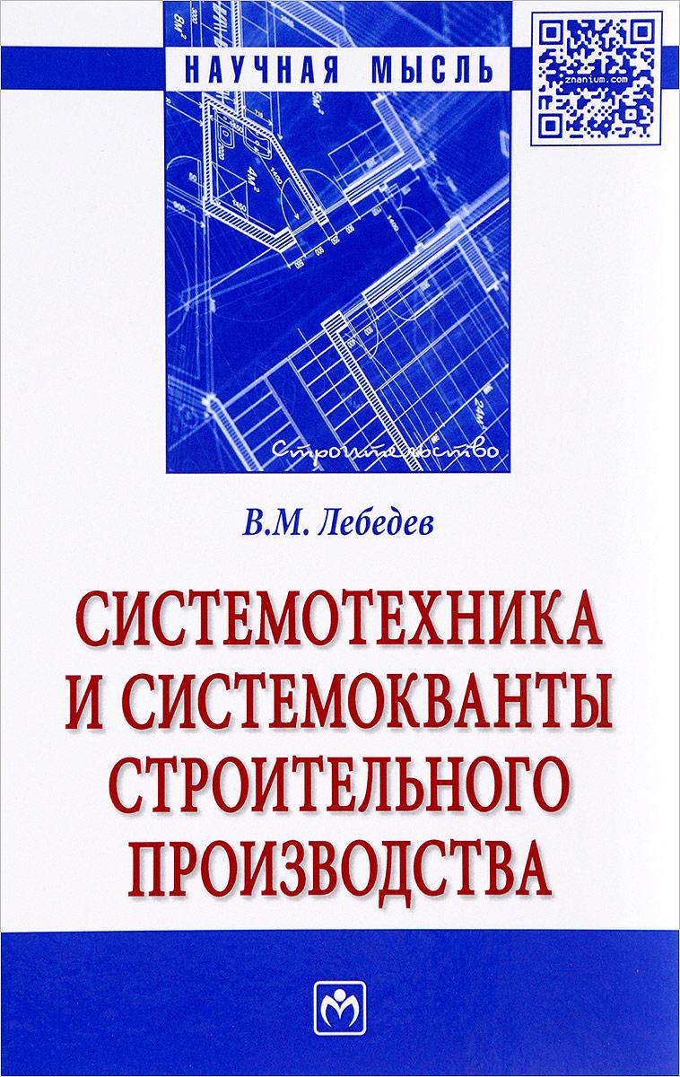 В. М. Лебедев Системотехника и системокванты строительного производства