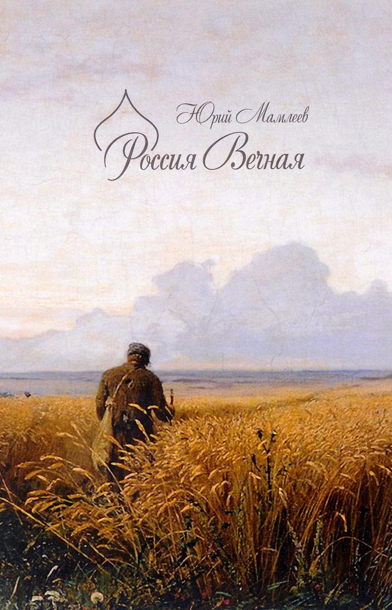 Юрий Мамлеев Россия Вечная вечная молодость с аукциона