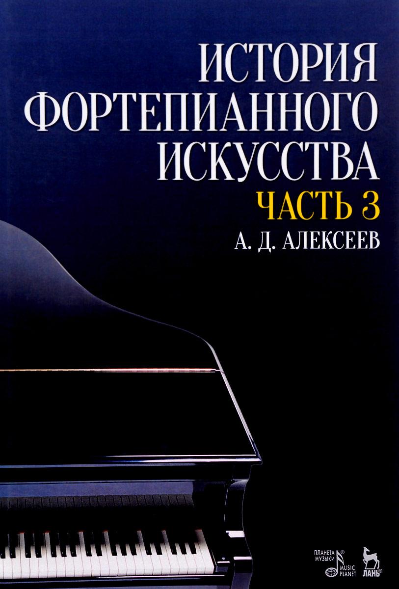 История фортепианного искусства. Учебник. В 3 частях. Часть 3