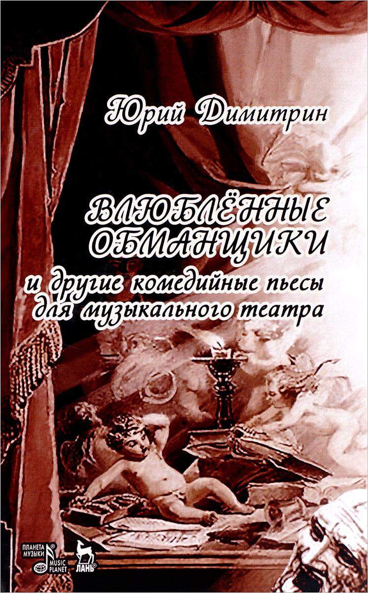 Юрий Димитрин Влюбленные обманщики и другие комедийные пьессы для музыкального театра бинокль для театра