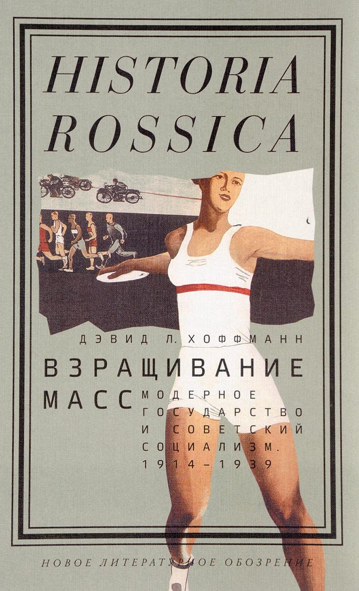 Zakazat.ru Взращивание масс. Модерное государство и советский социализм. 1914-1939. Дэвид Л. Хоффманн