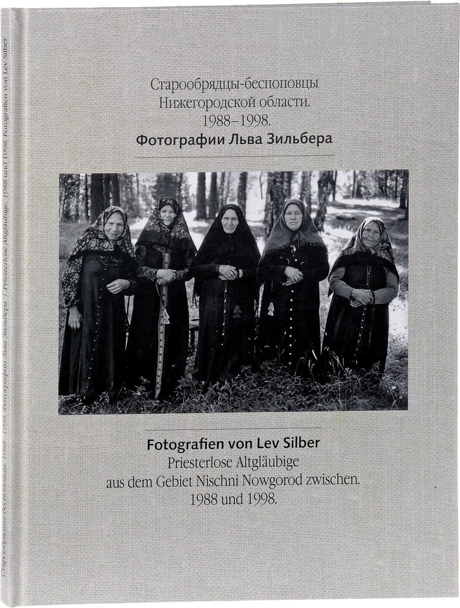 Ле Зильбер Старообрядцы-беспопоцы Ногородской