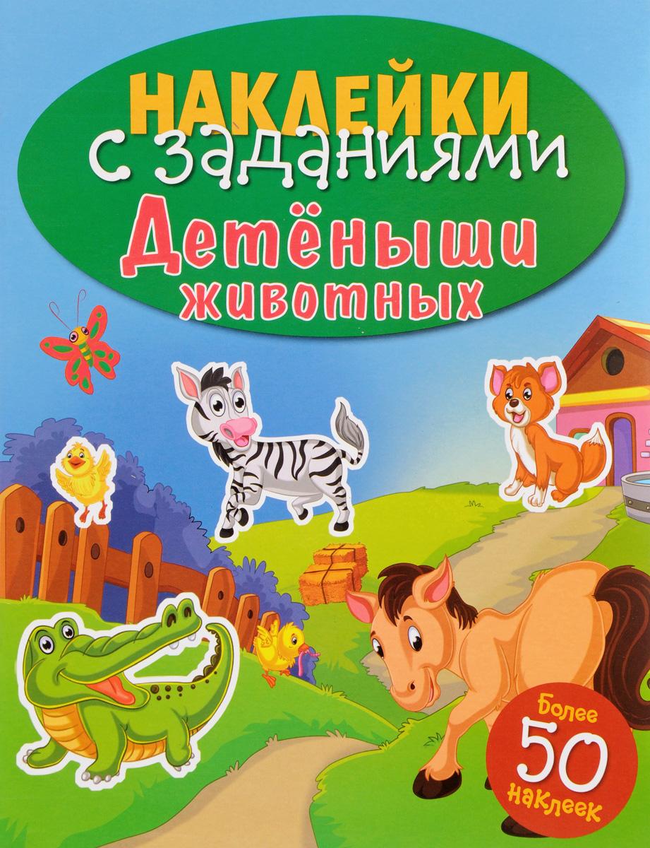Детеныши животных (+ наклейки) детеныши животных наклейки
