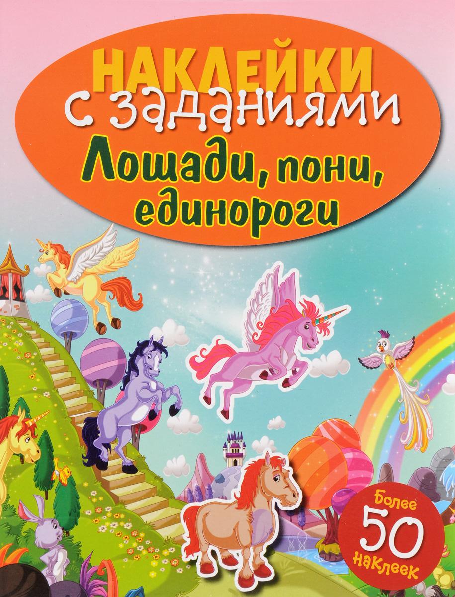 Лошади, пони, единороги. Наклейки с заданиями де ла бедуайер камилла лошади и пони