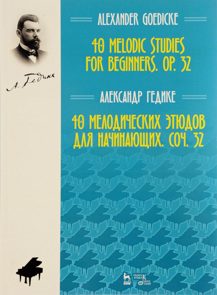 А. Ф. Гедике А. Ф. Гедике. 40 мелодических этюдов для начинающих. Сочинение 32 а гедике 60 легких фортепианных пьес для начинающих