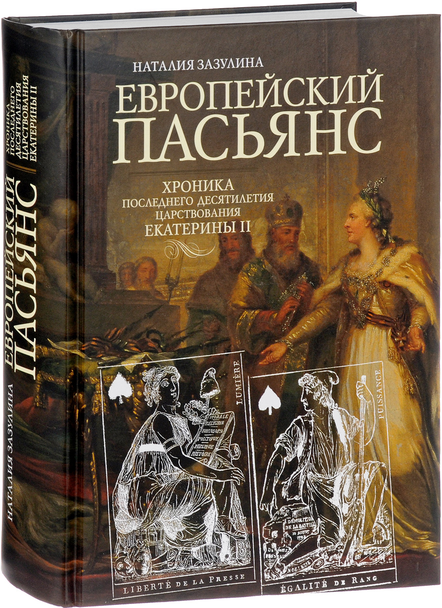 Zakazat.ru Европейский пасьянс. Хроника последнего десятилетия царствования Екатерины II. Наталья Зазулина