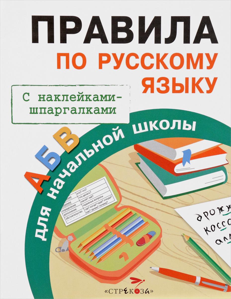 Правила по русскому языку (+ наклейки), И. А. Бахметьева