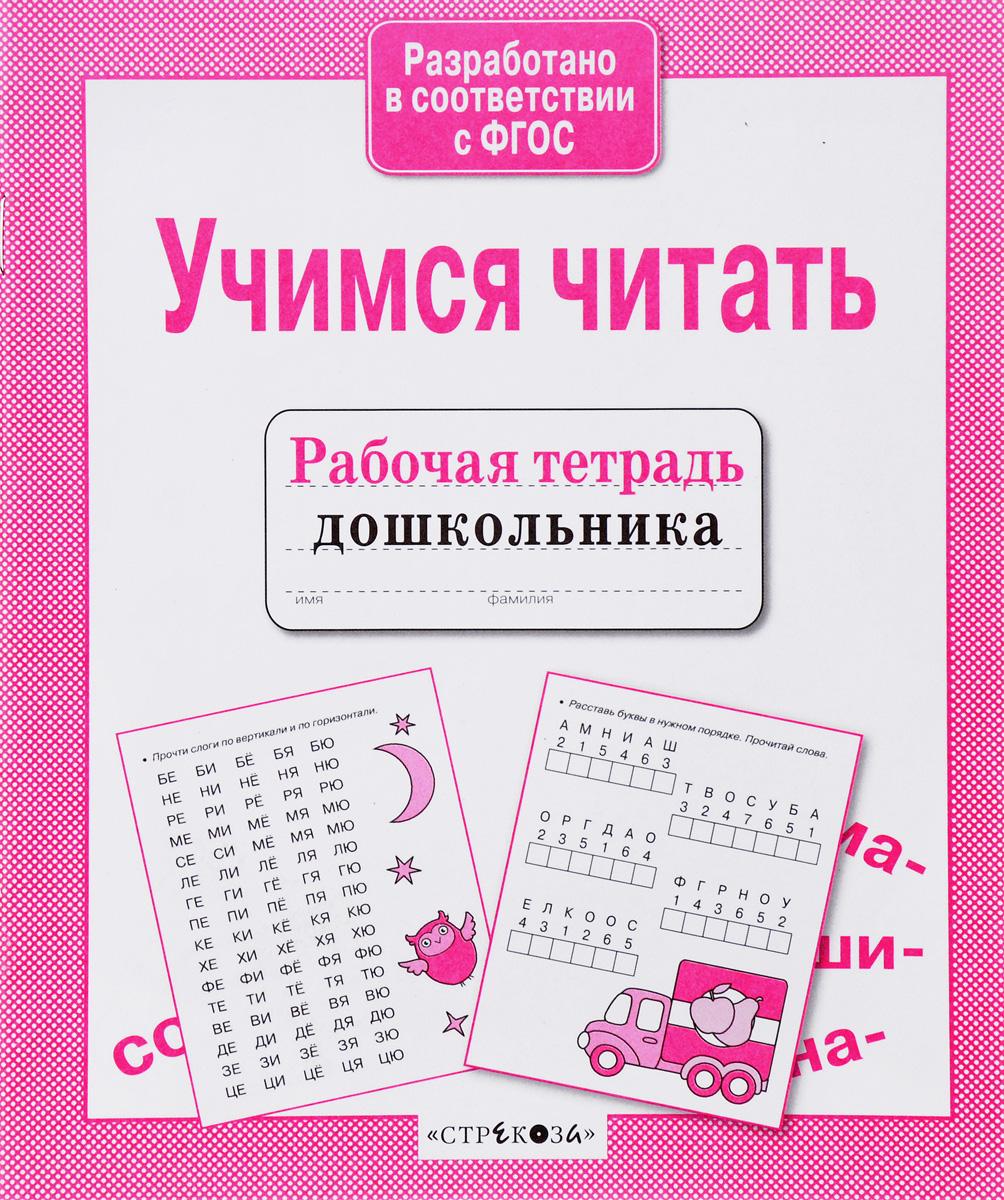 Учимся читать. Рабочая тетрадь тетрадь букварь учимся читать и писать издательство клевер ут 00013654