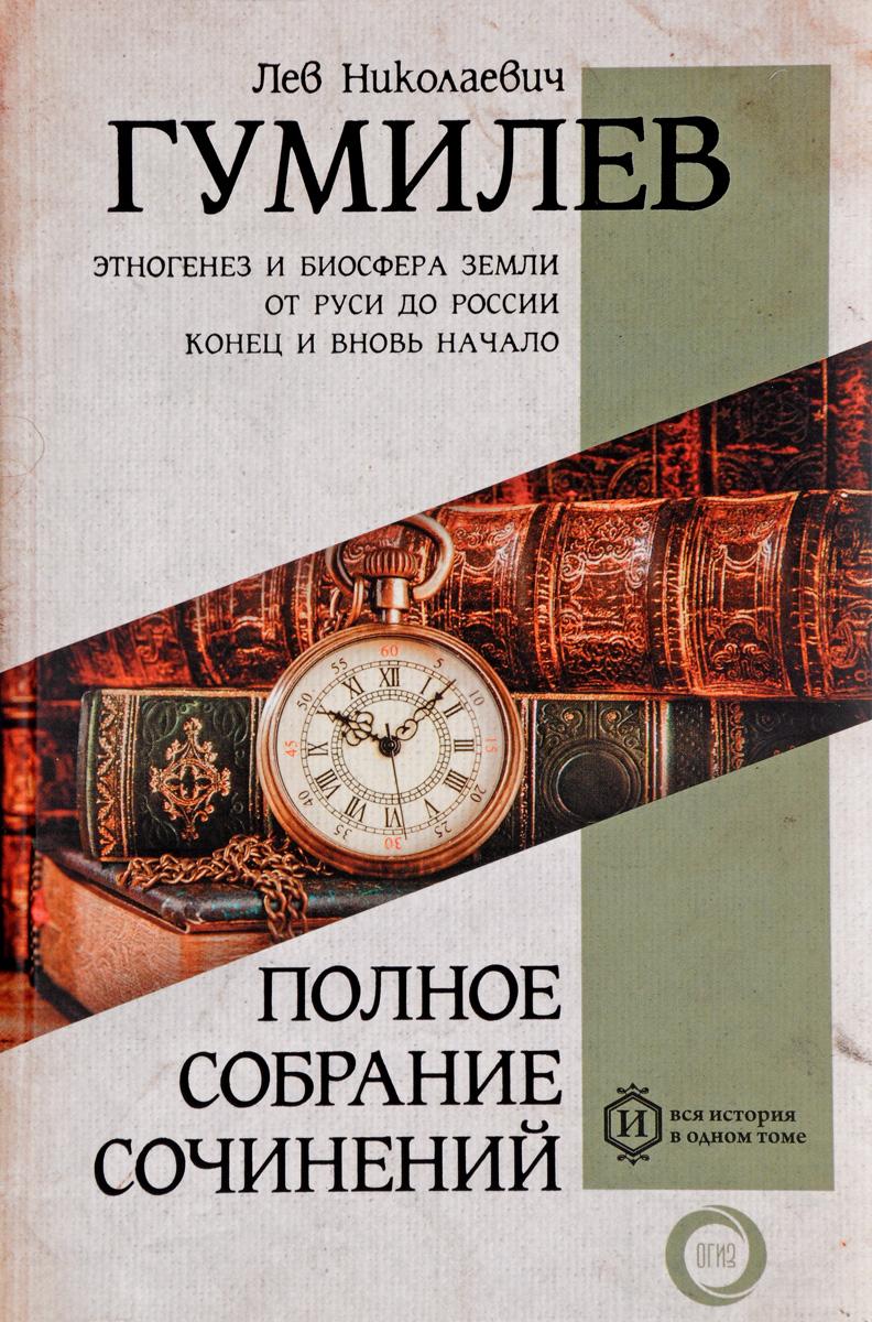 Л. Н. Гумилев Л. Н. Гумилев. Полное собрание сочинений