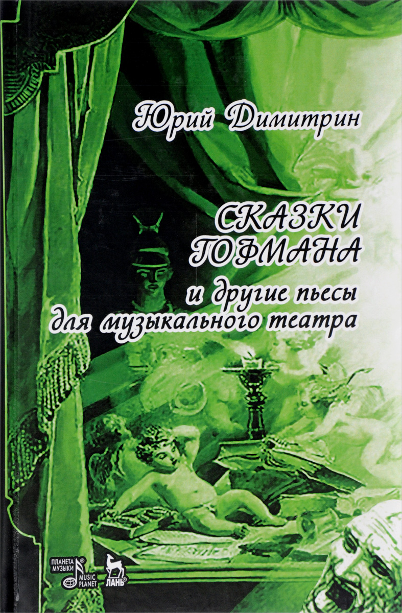 Юрий Димитрин Сказки Гофмана карло гоцци сказки для театра