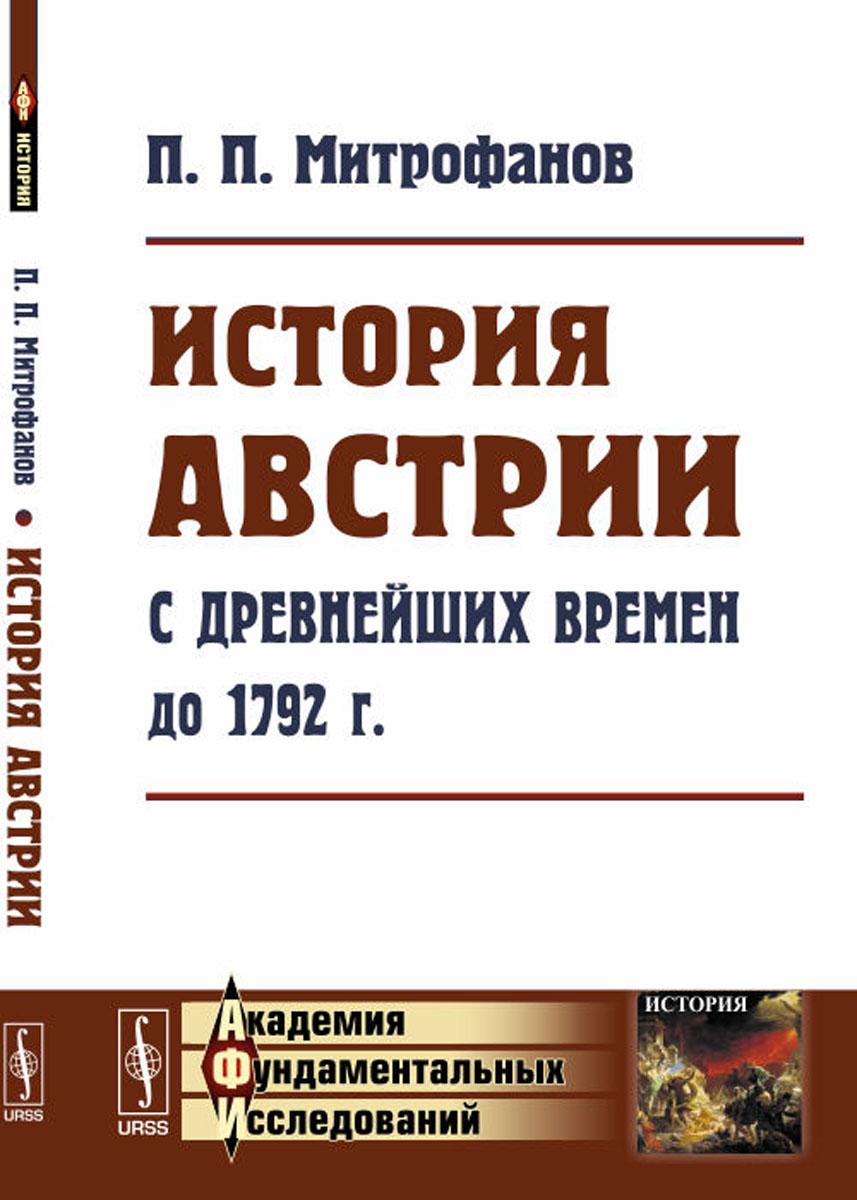 П. П. Митрофанов История Австрии с древнейших времен до 1792 г.