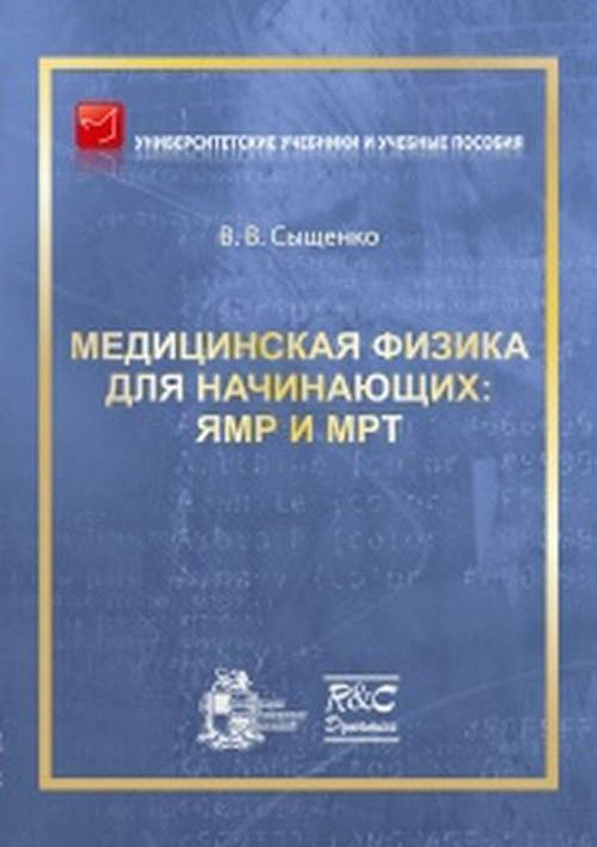 В. В. Сыщенко Медицинская физика для начинающих. ЯМР и МРТ в в сыщенко теория твердого тела для начинающих