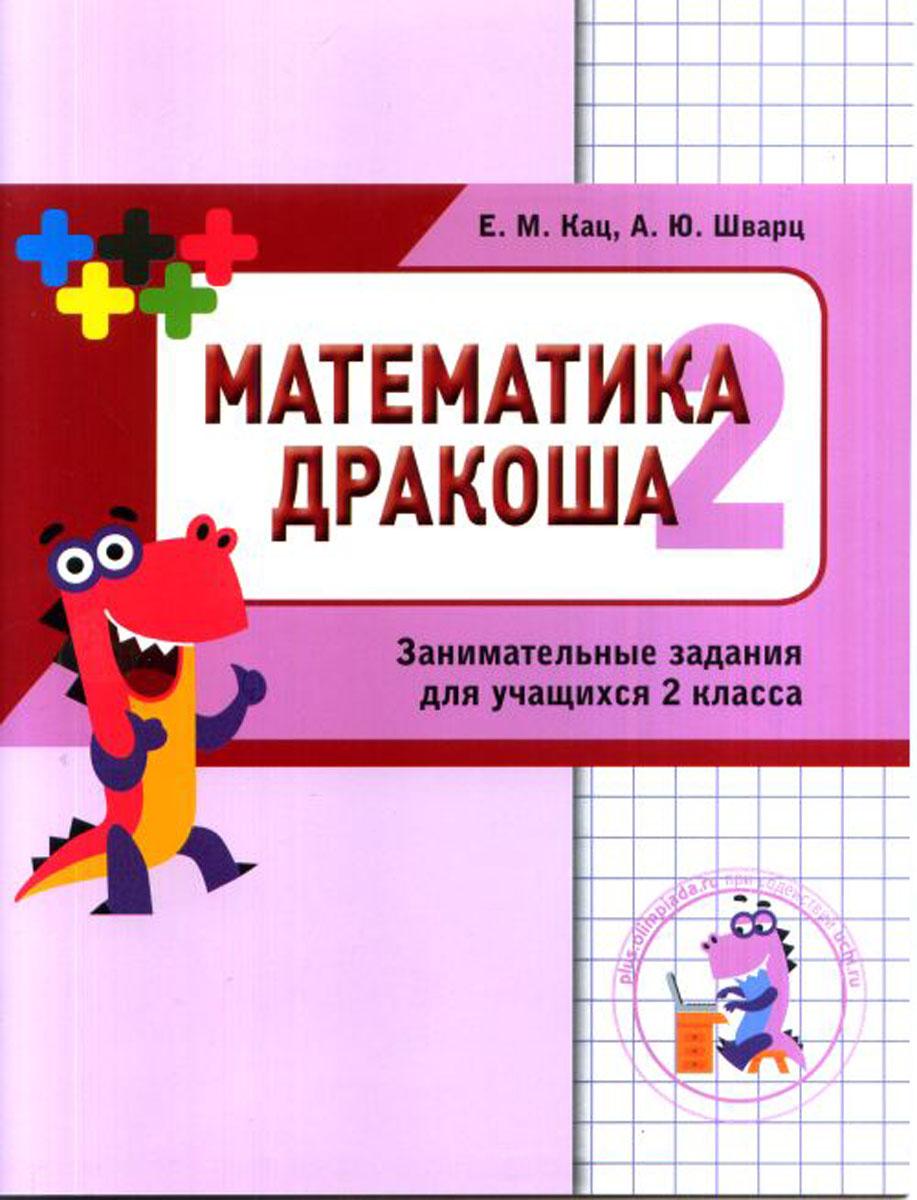Е. М. Кац, А. Ю. Шварц Математика Дракоша. 2 класс. Сборник занимательных заданий для учащихся е м кац а ю шварц дракоша плюс 2 класс сборник занимательных заданий