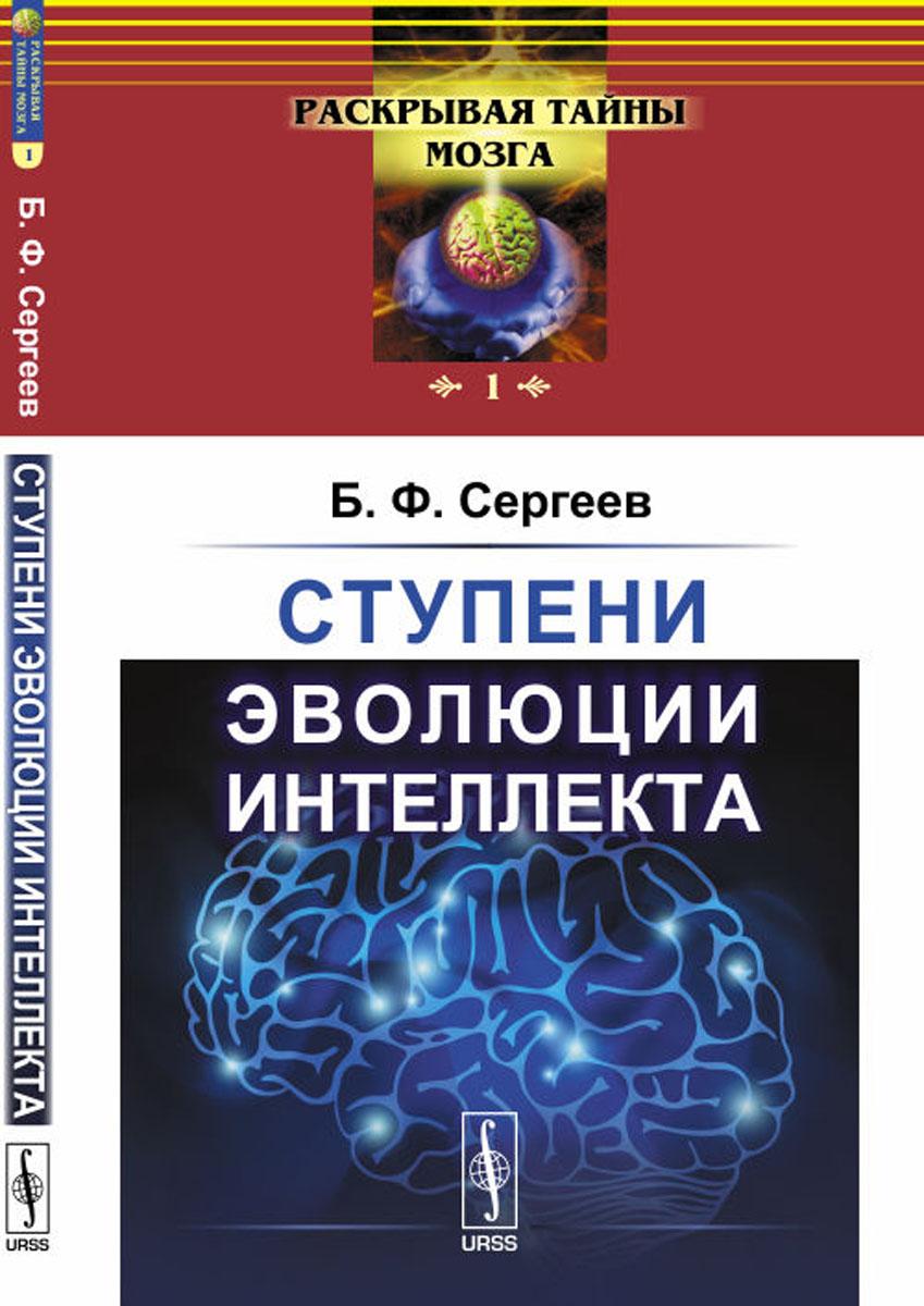 Б. Ф. Сергеев Ступени эволюции интеллекта страук б тайны мозга взрослого человека