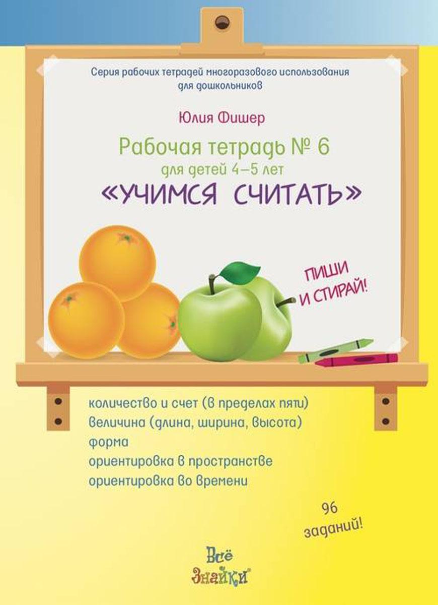 """Юлия Фишер Рабочая тетрадь № 6 для детей 4-5 лет """"Учимся считать"""""""