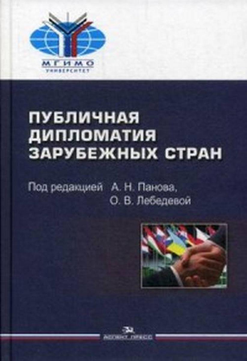 Публичная дипломатия зарубежных стран. Учебное пособие
