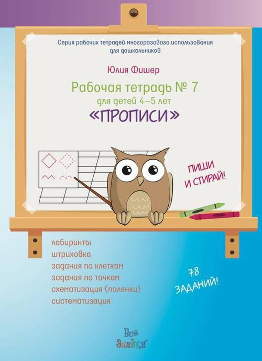 Рабочая тетрадь № 7 для детей 4-5 лет \