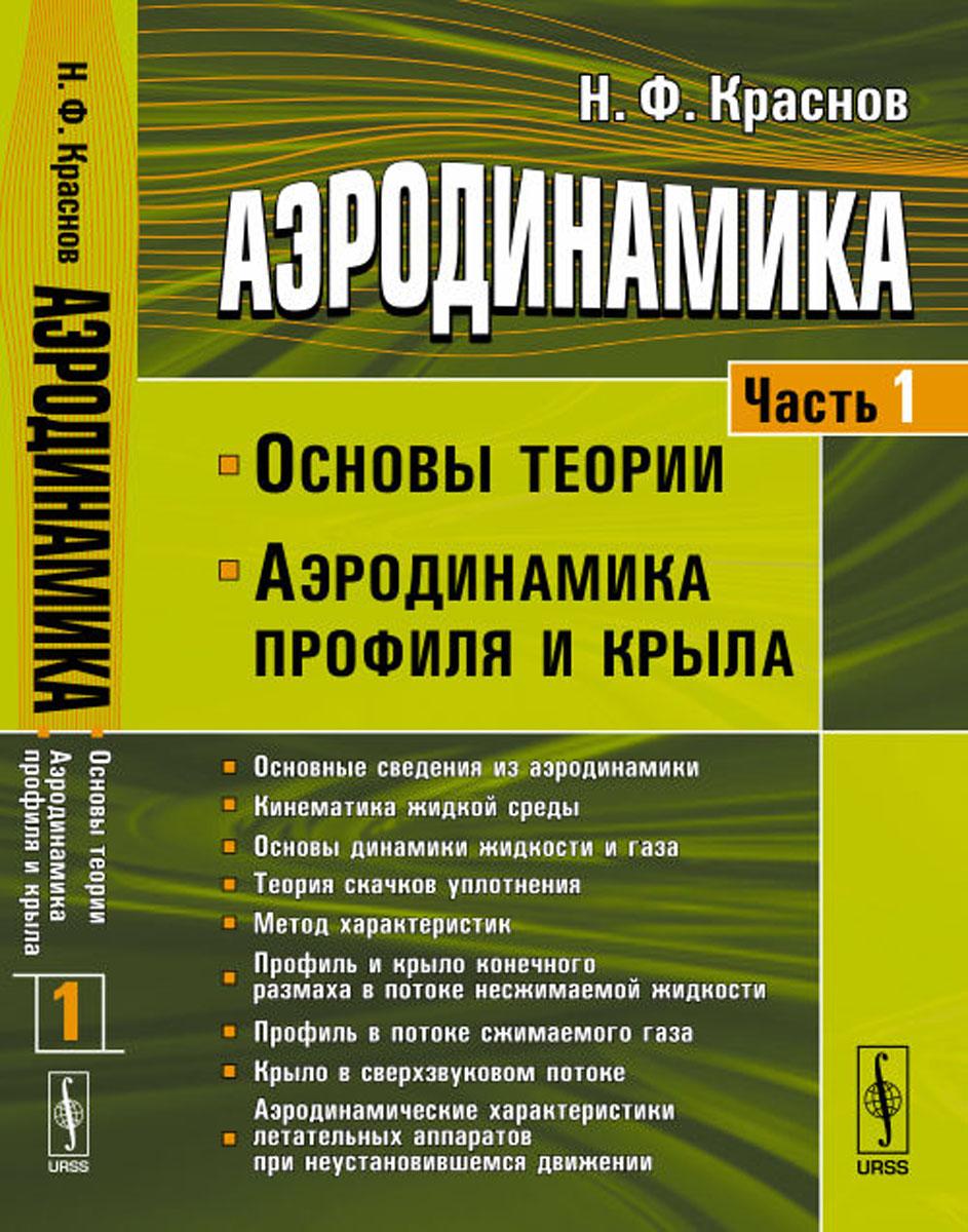 Н. Ф. Краснов Аэродинамика. Основы теории. Аэродинамика профиля и крыла. Часть 1