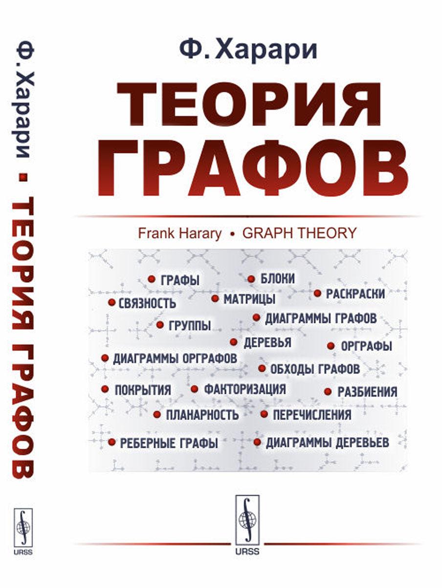 Ф. Харари Теория графов андрей райгородский модели случайных графов