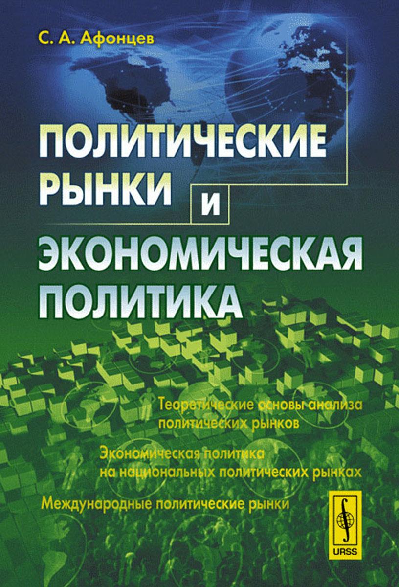 Политические рынки и экономическая политика