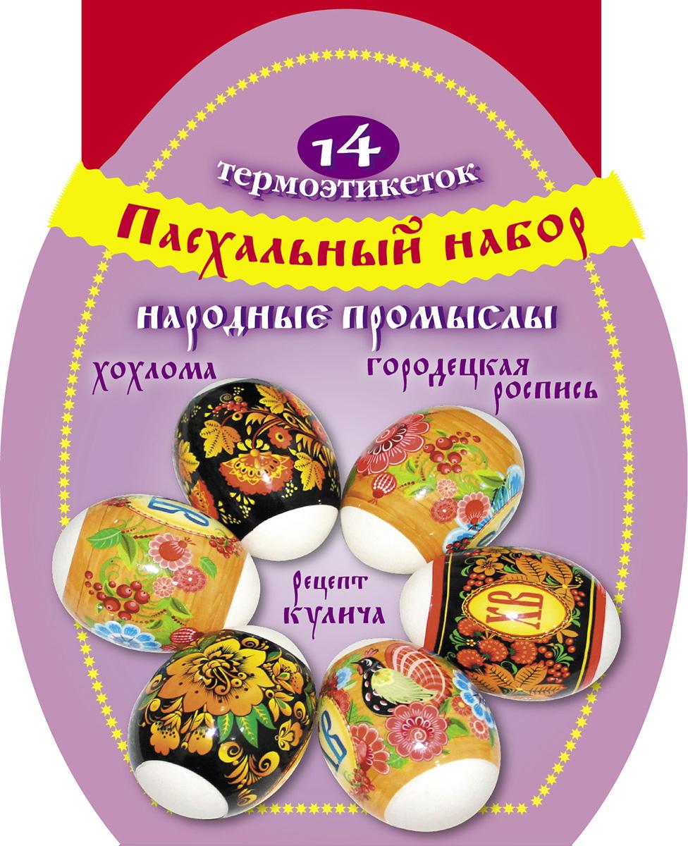 Пасхальный набор термоэтикеток на яйца Стрекоза Народные промыслы + рецепт кулича6610Красивые и удобные в применении термоэтикетки помогут вам легко, без особого труда украситьпасхальные яйца в канун Светлого праздника Пасхи. Способ применения:- разрезать пленку на отдельные этикетки;- отварить яйца, остудить;- надеть этикетку на яйцо;- с помощью столовой ложки опустить на 5 секунд яйцо в этикетке в кипящую воду.В набор входят 14 термоэтикеток различных мотивов.Бонус: рецепт традиционного пасхального кулича. Светлой Пасхи вам!