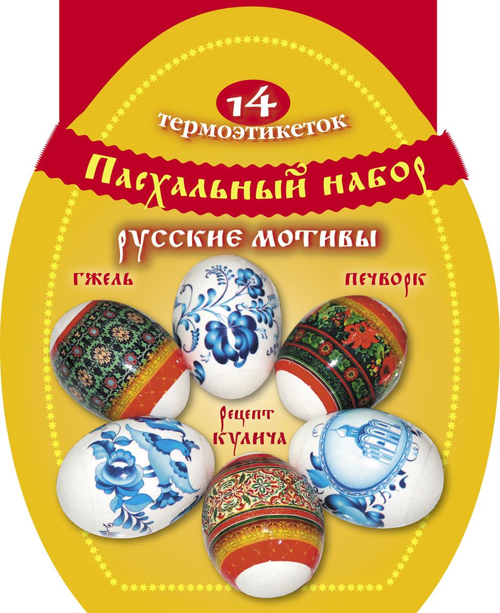 Пасхальный набор термоэтикеток на яйца Стрекоза Русские мотивы + рецепт кулича6611Красивые и удобные в применении термоэтикетки помогут Вам легко, без особого труда украсить пасхальные яйца в канун Светлого праздника Пасхи.Способ применения: - разрезать пленку на отдельные этикетки; - отварить яйца, остудить; - надеть этикетку на яйцо; - с помощью столовой ложки опустить на 5 секунд яйцо в этикетке в кипящую воду. В набор входят 14 термоэтикеток различных мотивов.Бонус: рецепт традиционного пасхального кулича. Светлой Пасхи Вам!