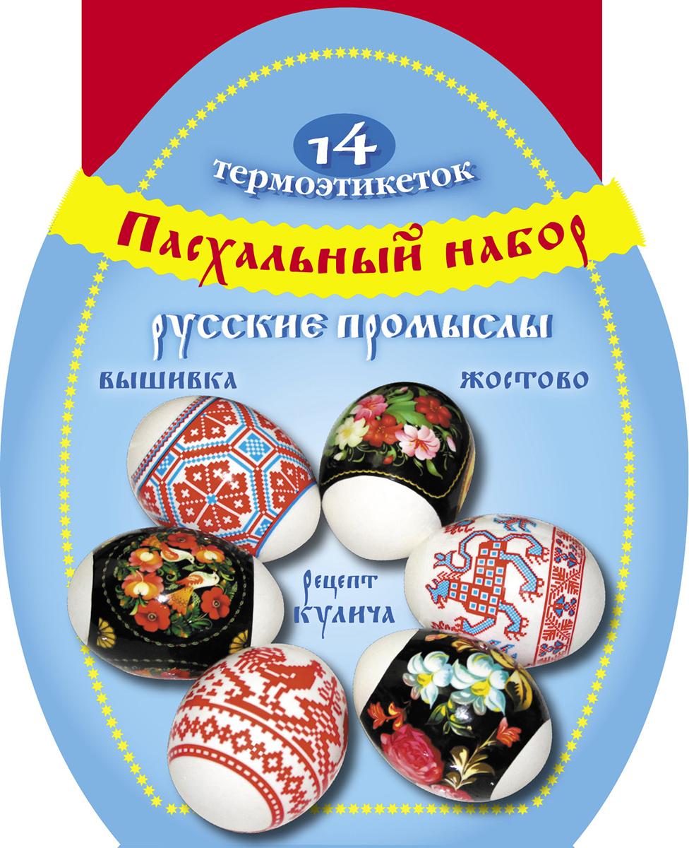 Пасхальный набор термоэтикеток на яйца Стрекоза Русские промыслы + рецепт кулича6612Красивые и удобные в применении термоэтикетки помогут вам легко, без особого труда украситьпасхальные яйца в канун Светлого праздника Пасхи. Способ применения:- разрезать пленку на отдельные этикетки;- отварить яйца, остудить;- надеть этикетку на яйцо;- с помощью столовой ложки опустить на 5 секунд яйцо в этикетке в кипящую воду.В набор входят 14 термоэтикеток различных мотивов.Бонус: рецепт традиционного пасхального кулича. Светлой Пасхи вам!