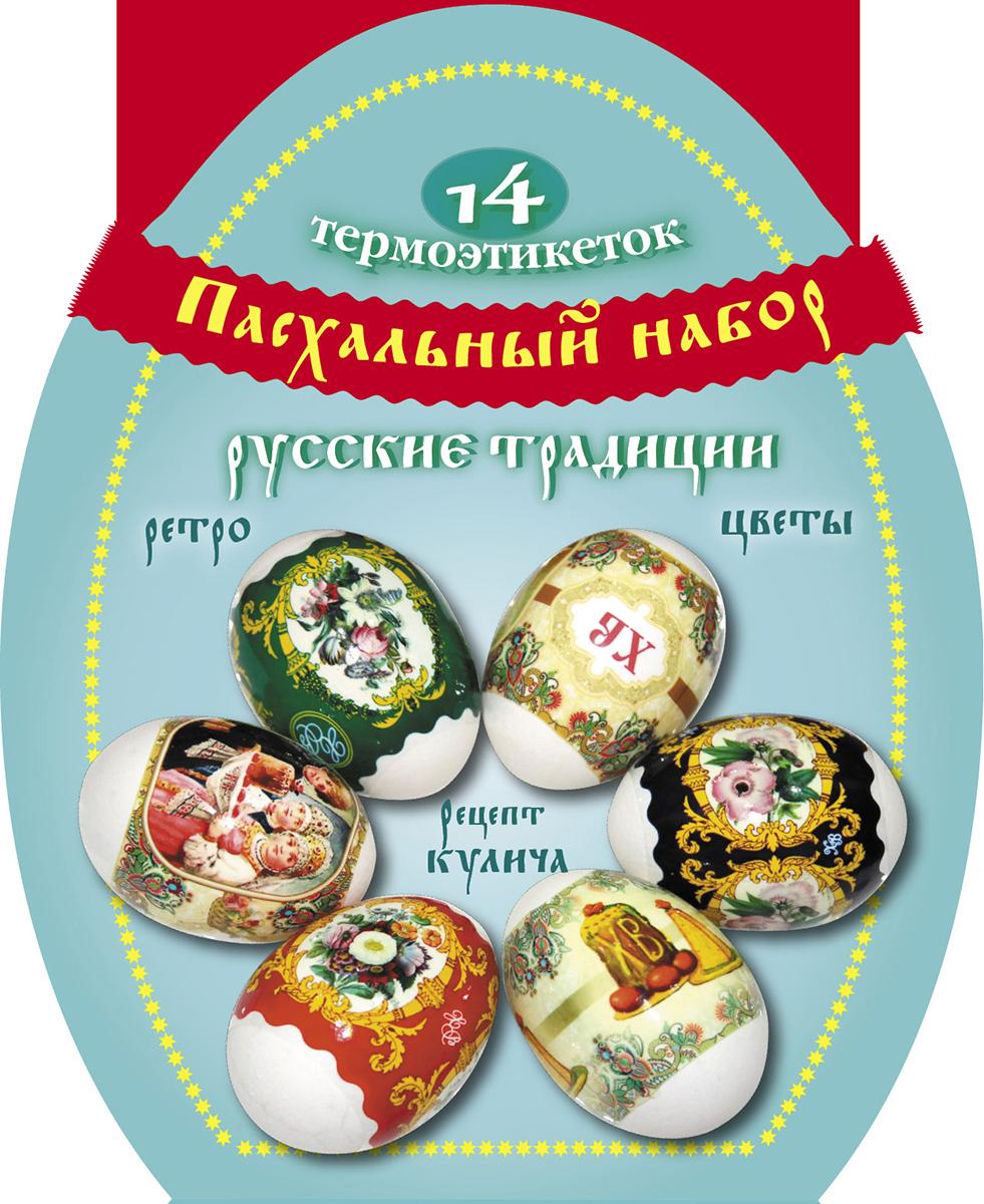 Пасхальный набор термоэтикеток на яйца Стрекоза Русские традиции + рецепт кулича6613Красивые и удобные в применении термоэтикетки помогут вам легко, без особого труда украсить пасхальные яйца в канун Светлого праздника Пасхи.Способ применения: - разрезать пленку на отдельные этикетки; - отварить яйца, остудить; - надеть этикетку на яйцо; - с помощью столовой ложки опустить на 5 секунд яйцо в этикетке в кипящую воду. В набор входят 14 термоэтикеток различных мотивов.Бонус: рецепт традиционного пасхального кулича. Светлой Пасхи вам!