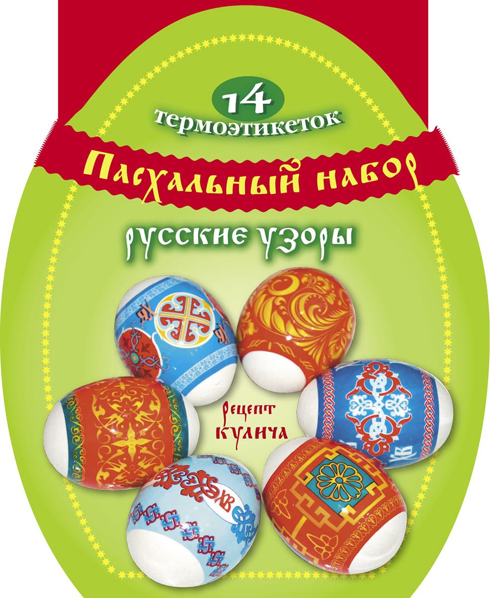 Пасхальный набор термоэтикеток на яйца Стрекоза Русские мотивы + рецепт кулича6614Красивые и удобные в применении термоэтикетки помогут вам легко, без особого труда украсить пасхальные яйца в канун Светлого праздника Пасхи.Способ применения: - разрезать пленку на отдельные этикетки; - отварить яйца, остудить; - надеть этикетку на яйцо; - с помощью столовой ложки опустить на 5 секунд яйцо в этикетке в кипящую воду. В набор входят 14 термоэтикеток различных мотивов.Бонус: рецепт традиционного пасхального кулича. Светлой Пасхи вам!