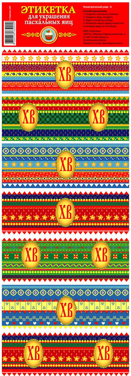 Набор для декорирования яиц Стрекоза Геометрический узор №6, на 7 яиц7741Пасхальная декоративная термоусадочная пленка на 7 яиц с орнаментом Геометрический узор №6. Красивые и удобные в применении термоэтикетки помогут вам легко, без особого труда украсить пасхальные яйца в канун Светлого праздника Пасхи.Способ применения: - разрезать пленку на отдельные этикетки; - отварить яйца, остудить; - надеть этикетку на яйцо; - с помощью столовой ложки опустить на 5 секунд яйцо в этикетке в кипящую воду. Светлой Пасхи вам!