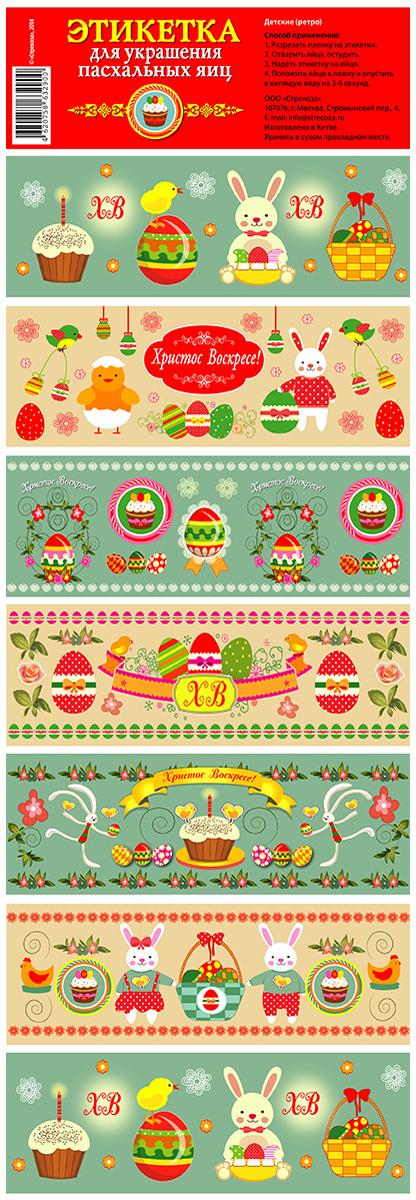 Пасхальная декоративная термоусадочная пленка на 7 яиц Стрекоза Детские узоры7742Пасхальная декоративная термоусадочная пленка на 7 яиц с орнаментом Детские узоры.Красивые и удобные в применении термоэтикетки помогут вам легко, без особого труда украситьпасхальные яйца в канун Светлого праздника Пасхи. Способ применения:- разрезать пленку на отдельные этикетки;- отварить яйца, остудить;- надеть этикетку на яйцо;- с помощью столовой ложки опустить на 5 секунд яйцо в этикетке в кипящую воду.