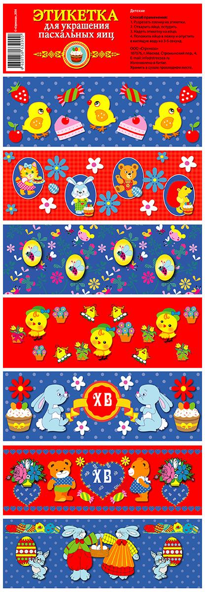 """Пасхальная декоративная термоусадочная пленка на 7 яиц с орнаментом """"Детские узоры Ретро"""".  Красивые и удобные в применении термоэтикетки помогут вам легко, без особого труда украсить  пасхальные яйца в канун Светлого праздника Пасхи. Способ применения:  - разрезать пленку на отдельные этикетки;  - отварить яйца, остудить;  - надеть этикетку на яйцо;  - с помощью столовой ложки опустить на 5 секунд яйцо в этикетке в кипящую воду."""