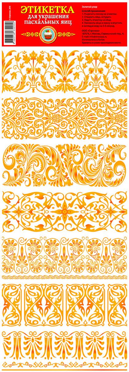 """Пасхальная декоративная термоусадочная пленка на 7 яиц с орнаментом """"Золотой узор"""".  Красивые и удобные в применении термоэтикетки помогут вам легко, без особого труда украсить  пасхальные яйца в канун Светлого праздника Пасхи. Способ применения:  - разрезать пленку на отдельные этикетки;  - отварить яйца, остудить;  - надеть этикетку на яйцо;  - с помощью столовой ложки опустить на 5 секунд яйцо в этикетке в кипящую воду."""