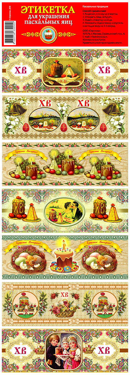 Пасхальная декоративная термоусадочная пленка на 7 яиц Стрекоза Пасхальные традиции7746Пасхальная декоративная термоусадочная пленка на 7 яиц с орнаментом Пасхальные традиции. Красивые и удобные в применении термоэтикетки помогут Вам легко, без особого труда украсить пасхальные яйца в канун Светлого праздника Пасхи.Способ применения: - разрезать пленку на отдельные этикетки; - отварить яйца, остудить; - надеть этикетку на яйцо; - с помощью столовой ложки опустить на 5 секунд яйцо в этикетке в кипящую воду. Светлой Пасхи Вам!