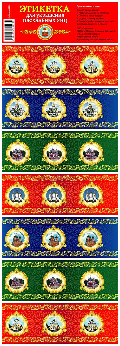 Пасхальная декоративная термоусадочная пленка на 7 яиц Стрекоза Православные храмы7748Пасхальная декоративная термоусадочная пленка на 7 яиц с орнаментом Православные храмы.Красивые и удобные в применении термоэтикетки помогут вам легко, без особого труда украситьпасхальные яйца в канун Светлого праздника Пасхи. Способ применения:- разрезать пленку на отдельные этикетки;- отварить яйца, остудить;- надеть этикетку на яйцо;- с помощью столовой ложки опустить на 5 секунд яйцо в этикетке в кипящую воду.