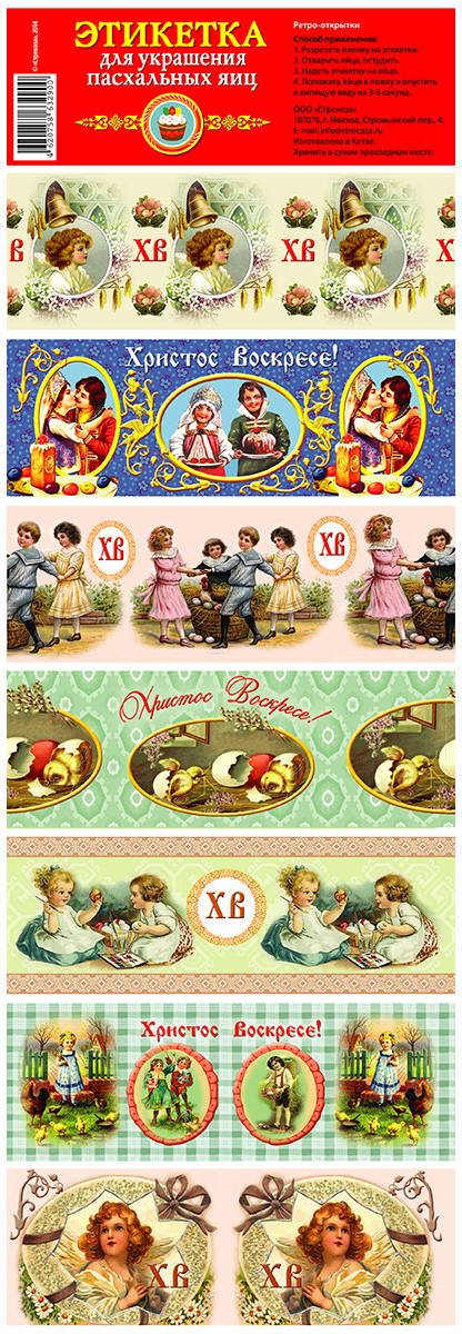 Пасхальная декоративная термоусадочная пленка на 7 яиц Стрекоза Ретро-открытки 17750Пасхальная декоративная термоусадочная пленка на 7 яиц с орнаментом Ретро-открытки 1.Красивые и удобные в применении термоэтикетки помогут вам легко, без особого труда украситьпасхальные яйца в канун Светлого праздника Пасхи. Способ применения:- разрезать пленку на отдельные этикетки;- отварить яйца, остудить;- надеть этикетку на яйцо;- с помощью столовой ложки опустить на 5 секунд яйцо в этикетке в кипящую воду.