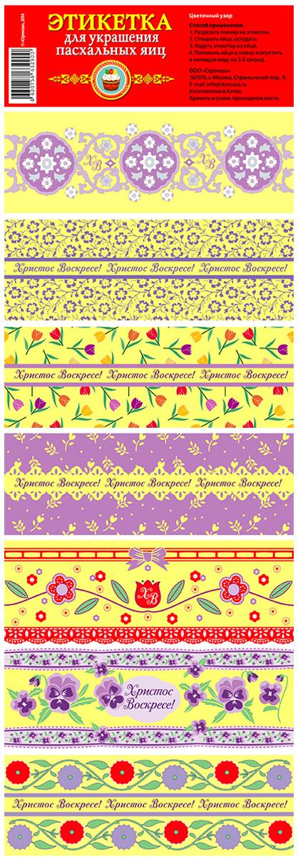 Пасхальная декоративная термоусадочная пленка на 7 яиц Стрекоза Цветочный узор7753Пасхальная декоративная термоусадочная пленка на 7 яиц с орнаментом Цветочный узор. Красивые и удобные в применении термоэтикетки помогут вам легко, без особого труда украсить пасхальные яйца в канун Светлого праздника Пасхи.Способ применения: - разрезать пленку на отдельные этикетки; - отварить яйца, остудить; - надеть этикетку на яйцо; - с помощью столовой ложки опустить на 5 секунд яйцо в этикетке в кипящую воду.