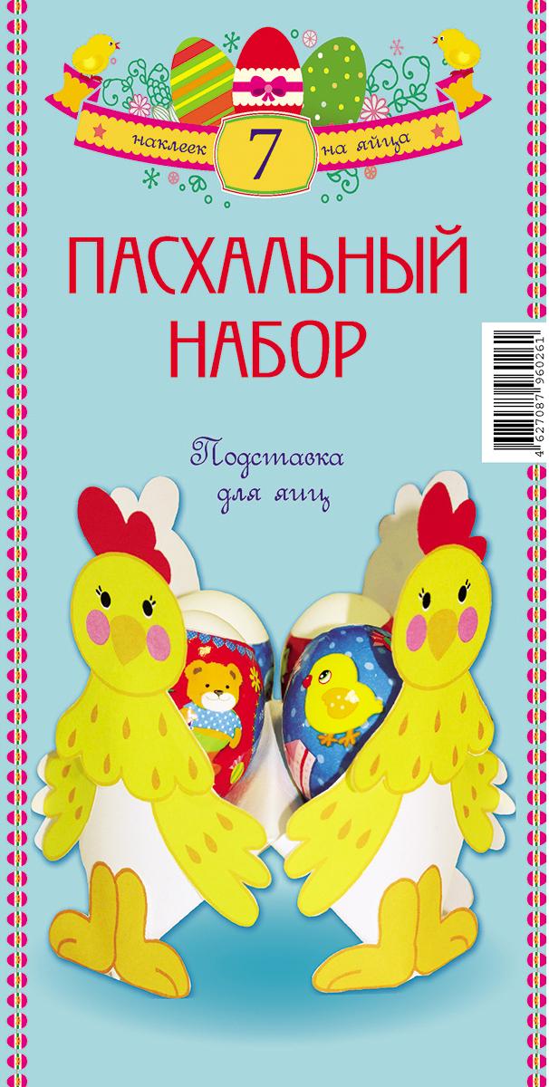 Набор Стрекоза Подставка для пасхальных яиц, для детей дошкольного возраста