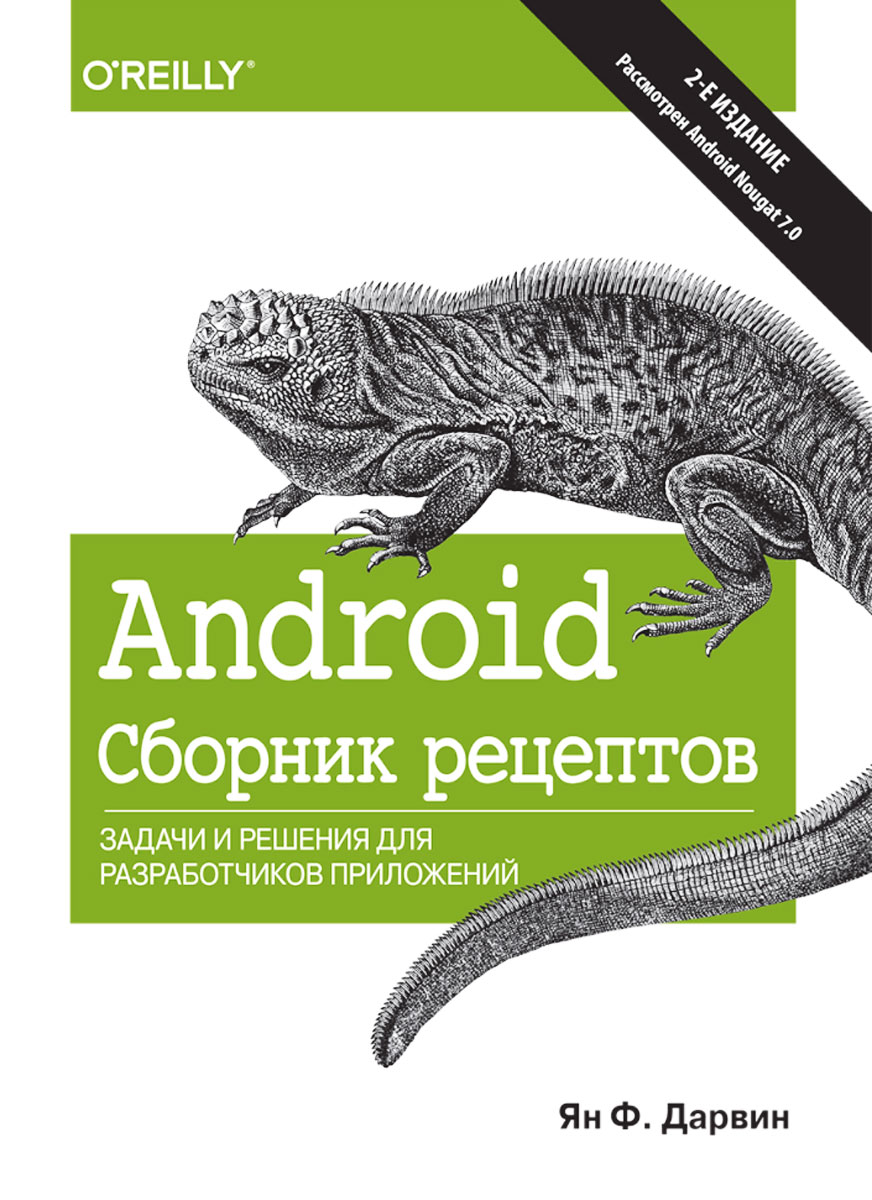 Ян Ф. Дарвин Android. Сборник рецептов. Задачи и решения для разработчиков приложений android для разработчиков 3 е издание