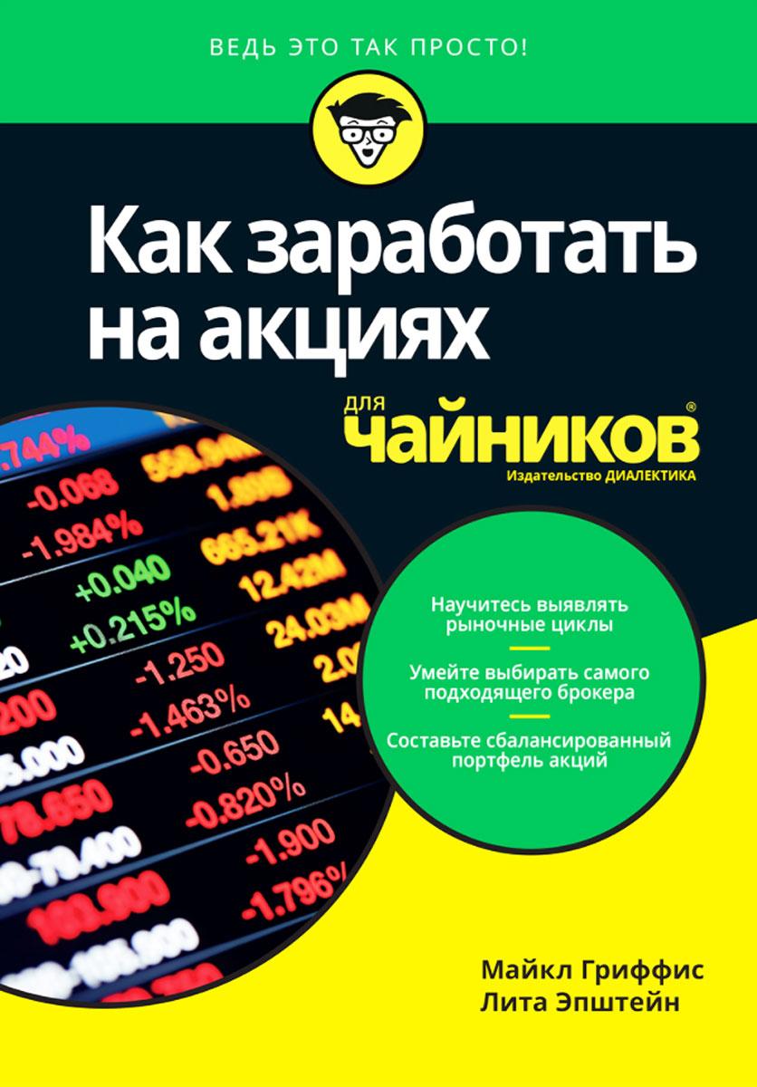 Майкл Гриффис, Лита Эпштейн Как заработать на акциях для чайников