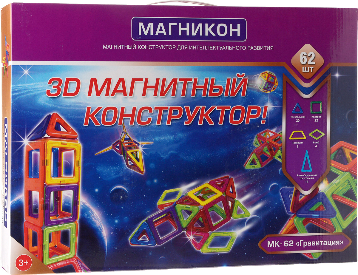 Магникон Магнитный конструктор MK-62 магнитный конструктор магникон ралли 66 элементов
