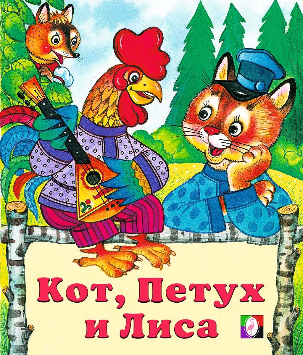 Кот, петух и лиса кот боб купить книгу