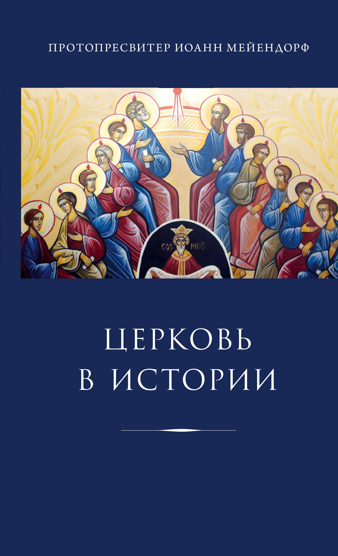 Церковь в истории. Статьи по истории Церкви. Протопресвитер Иоанн Мейендорф
