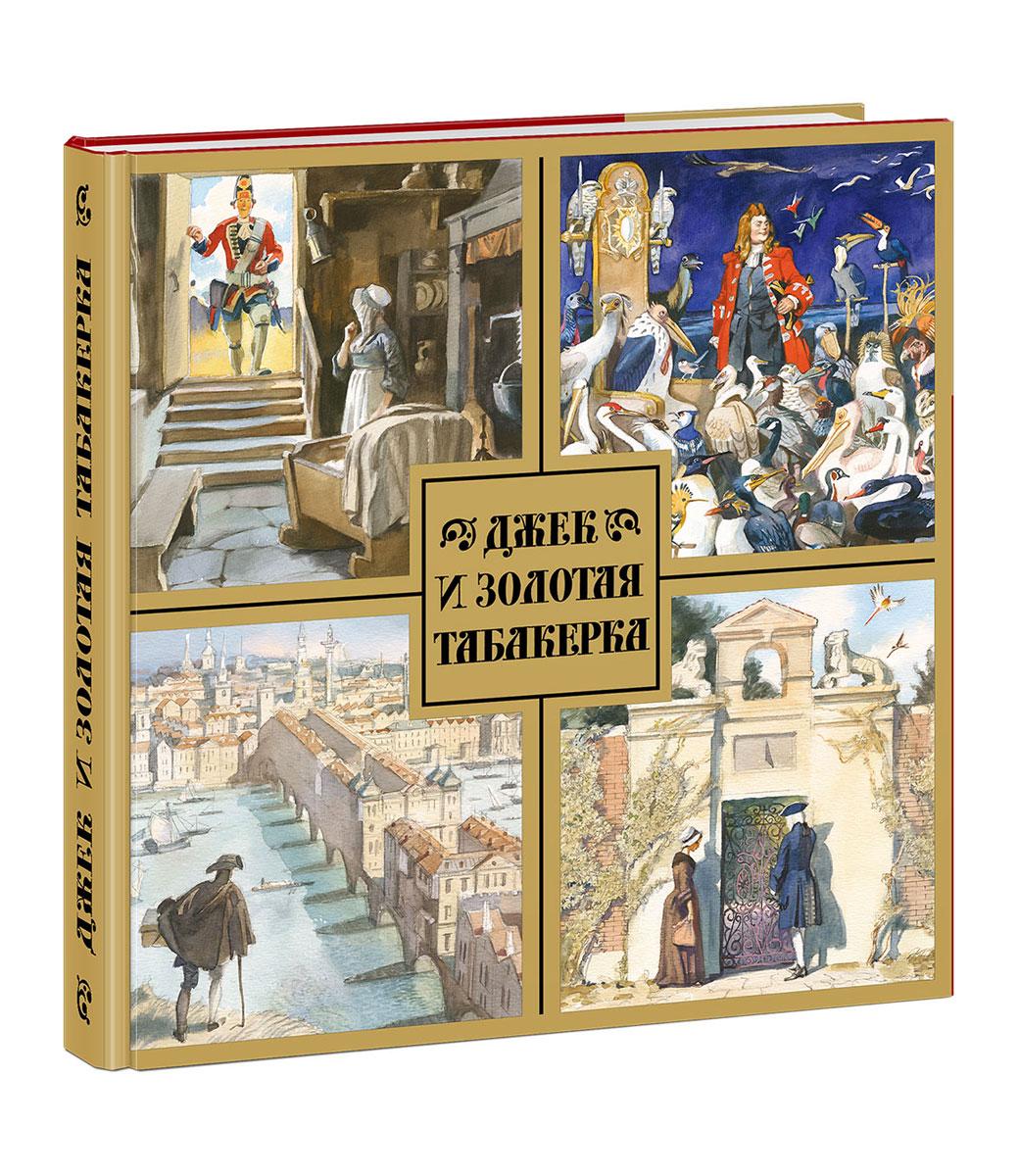 Джек и золотая табакерка ISBN: 978-5-4335-0611-4