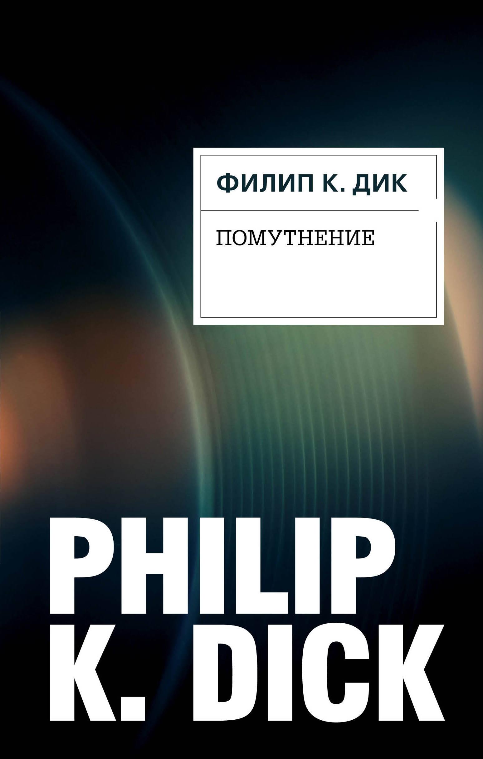 Филип Киндред Дик Помутнение ситников в кто есть кто в мире природы